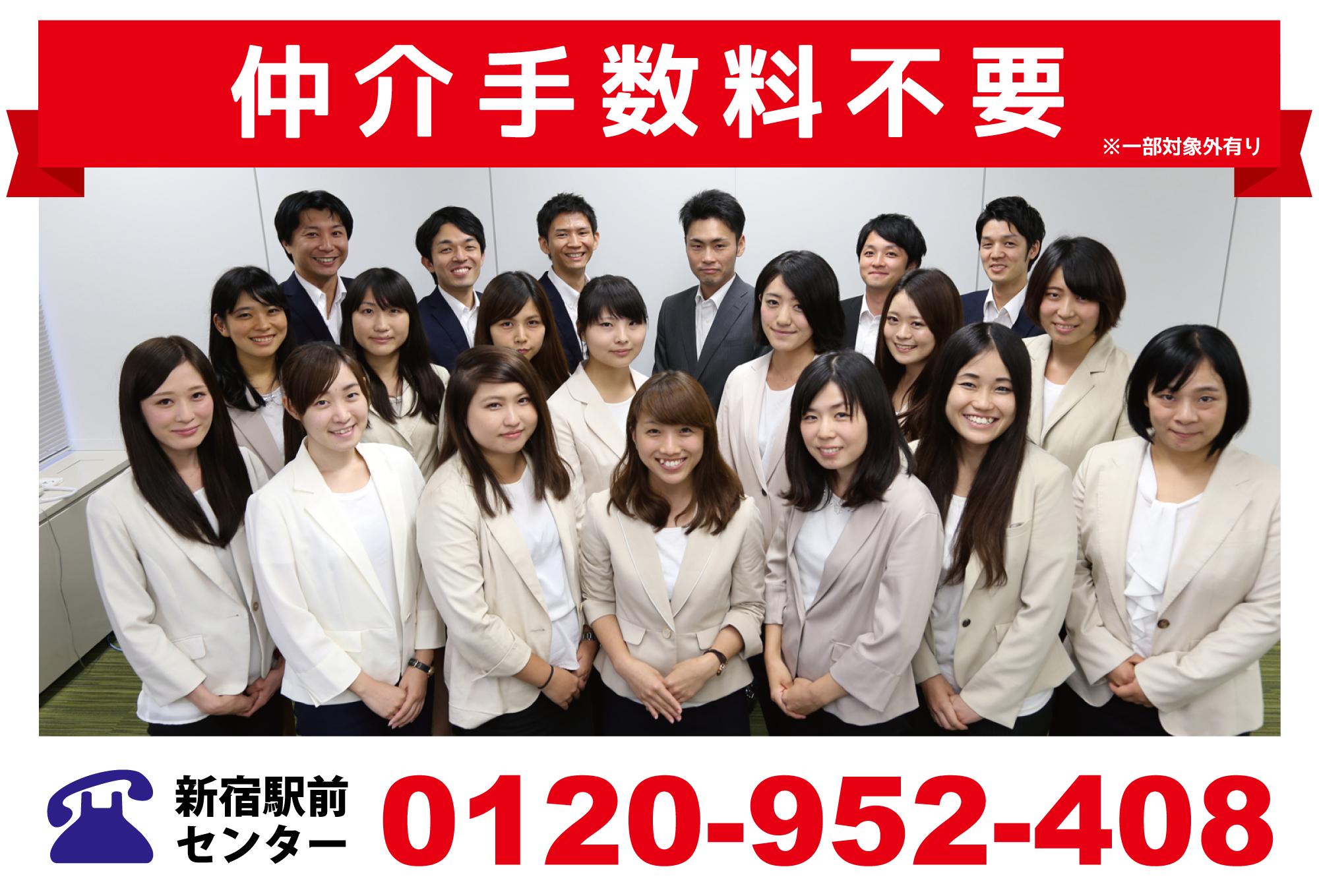 株式会社毎日コムネット - 東京...